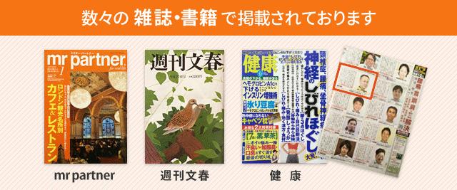 多くの雑誌や書籍に掲載されています